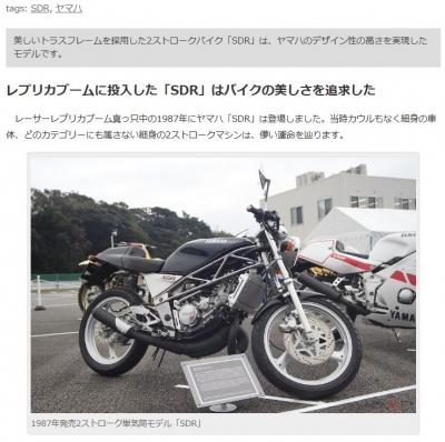 くるまのニュースSDR