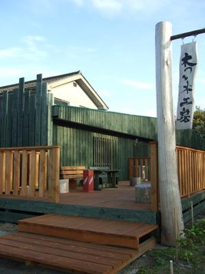 木つつ木工房ウッドデッキ