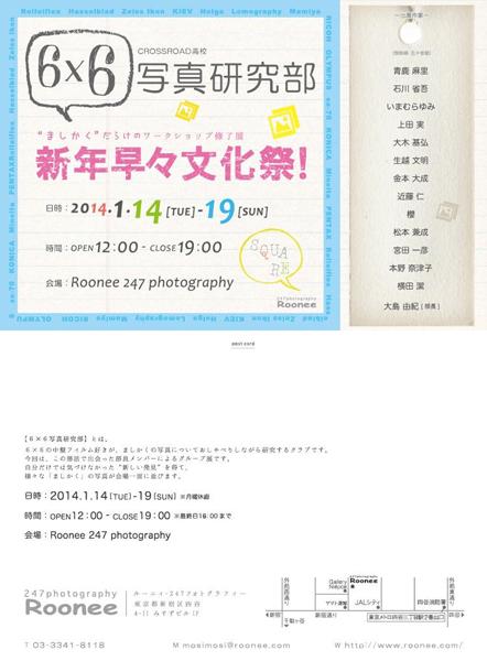 6x6_DM.jpg