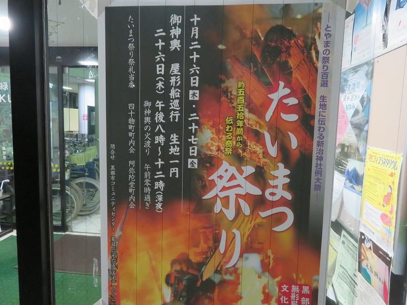 560年続く☆奇祭☆火祭り☆富山・新...