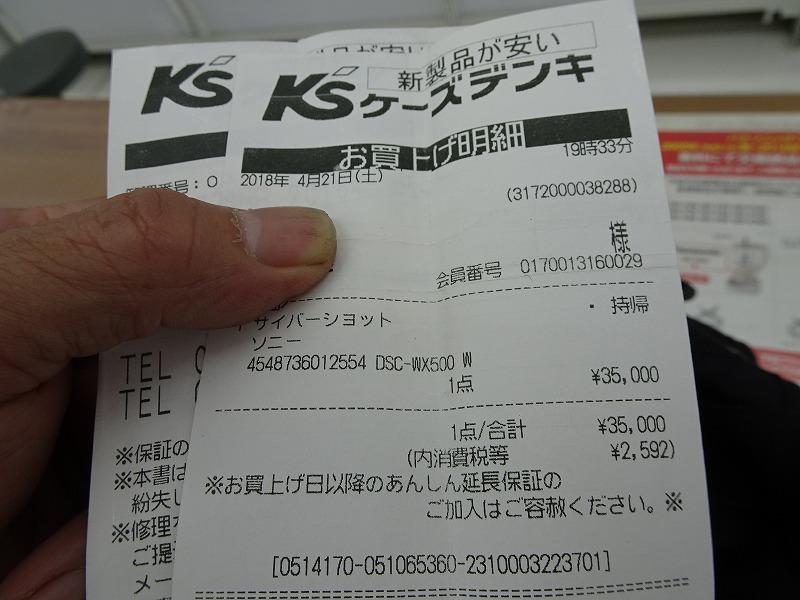DSC05925.jpg