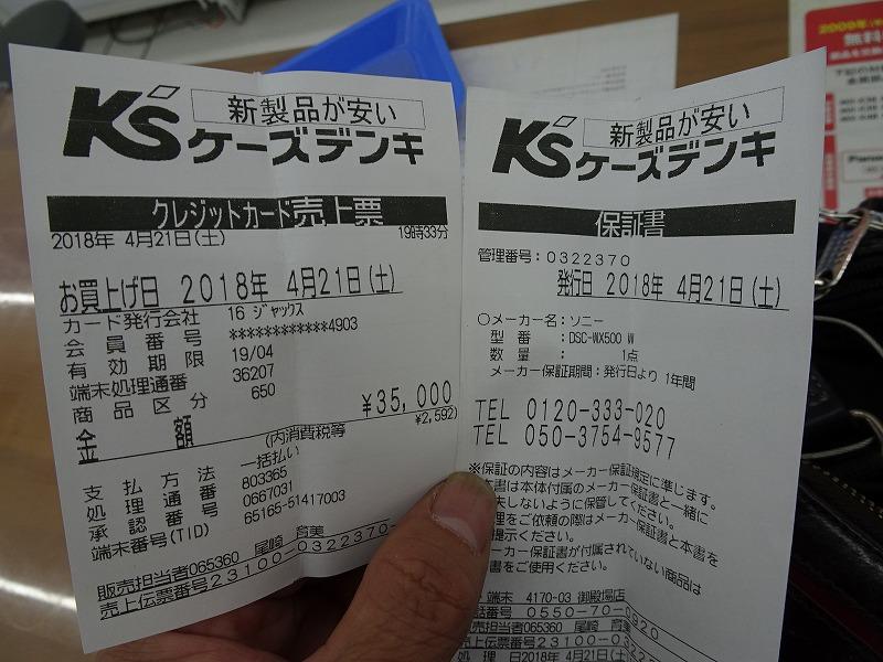 DSC05927.jpg