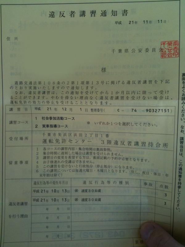 違反者講習通知書(表)