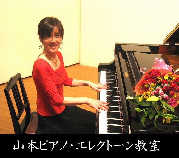 宇治市小倉町 山本ピアノ・エレクトーン教室
