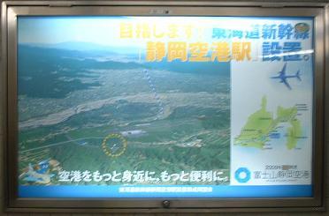 20090820a 静岡空港