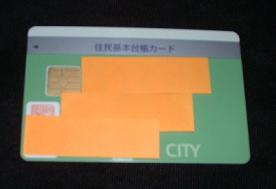 20100219 住基カード