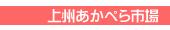 上州あかぺら市場