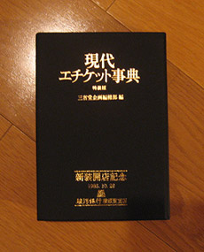 エチケット辞典