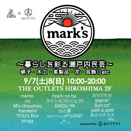 marks THE OUTLETS広島