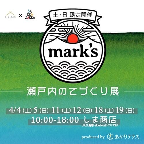 marks 4月しま商店1