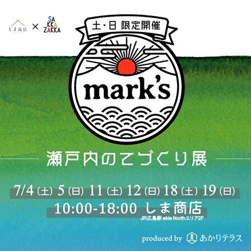 marks 2020-6-1