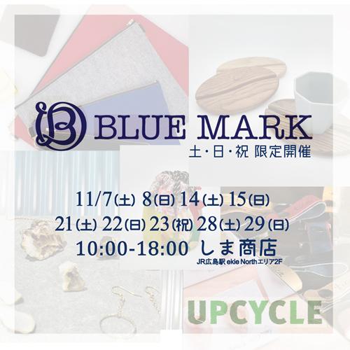 Blue mark しま商店 11月1