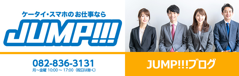 JUMP!!!ブログ