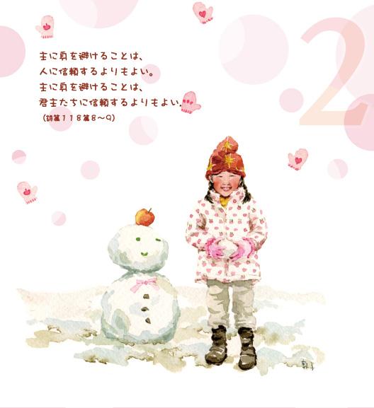 雪だるま 子ども