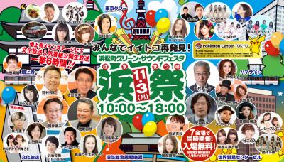 【卒業生】「プレシャスリズム&HAPPY ROSE」東京タワーステージのお知らせ【出演情報】