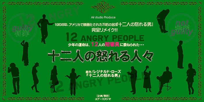 【卒業生】舞台 十二人の怒れる人々【出演情報】