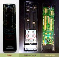 シャープAY-219Wのリモコン「CRMC-A123JBE0」の分解写真