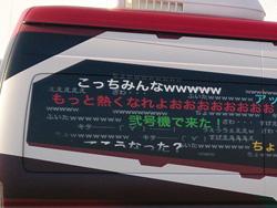 ニコニコカー弐号機側面写真