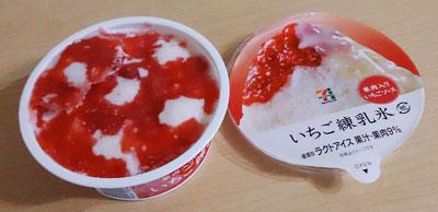 セブンプレミアム「いちご練乳氷」写真1