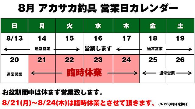 お盆期間営業日カレンダー