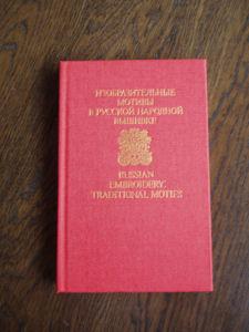 ロシアの刺繍の本