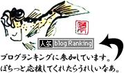 魚信‐櫻井信行
