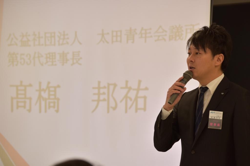 主催の(公社)太田青年会議所の�橋理事長のご挨拶頂きました。