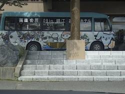 画楽舎バス