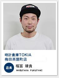 時計倉庫TOKIA梅田茶屋町店 店長