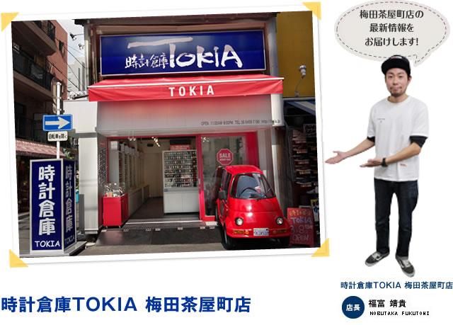 時計倉庫TOKIA梅田茶屋町店