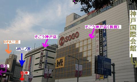 国際 会館 神戸