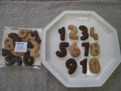 数字クッキー.jpg