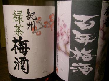 百年、緑茶梅酒