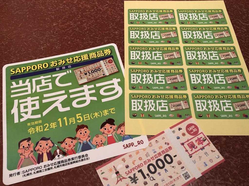 札幌市商品券