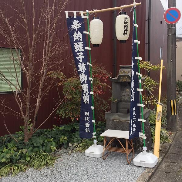 2019十日恵比須