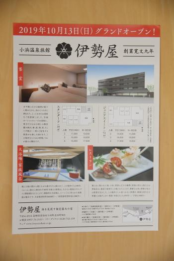 小浜温泉旅館 伊勢屋さんグランドオープン