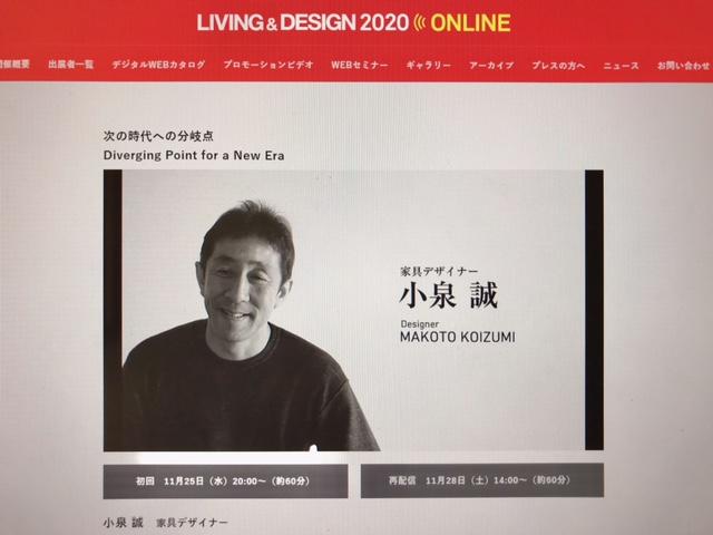 LIVING&DESIGN2020オンラインセミナー