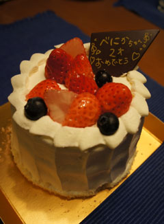 101123_cake1.JPG