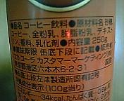 オリジナル:砂糖、コーヒー、全粉乳、脱脂粉乳、デキストリン、香料、乳化剤