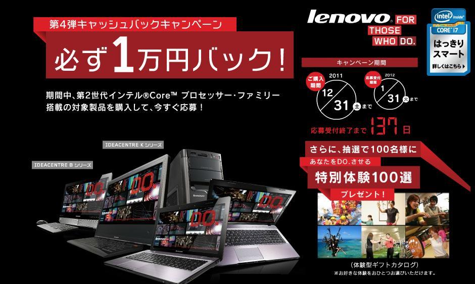 Lenovo IdeaPad キャッシュバックキャンペーン