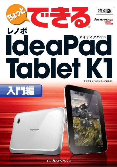 ちょっとできるレノボIdeaPad Tablet K1