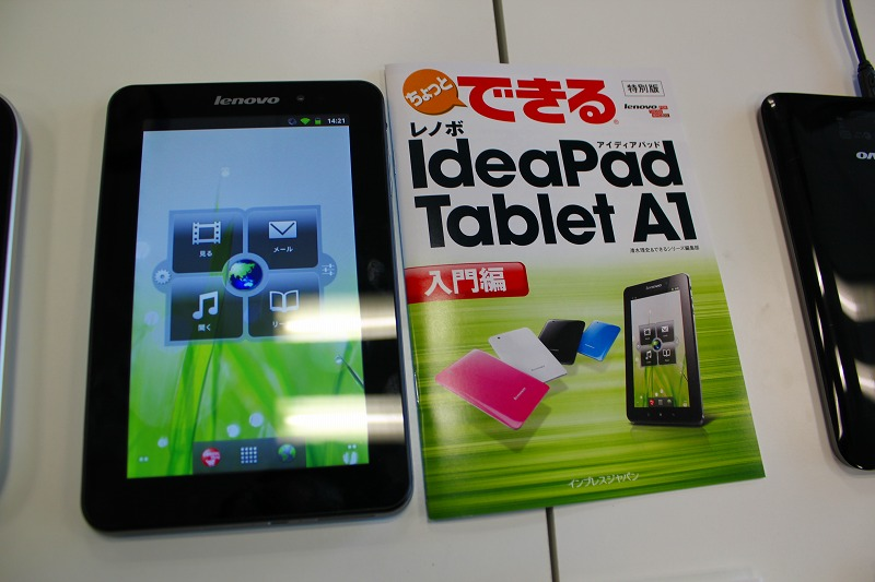 IdeaPad Tablet A1 7型Androidタブレット