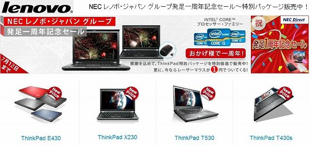 NEC レノボ・ジャパン グループ発足一周年記念セール