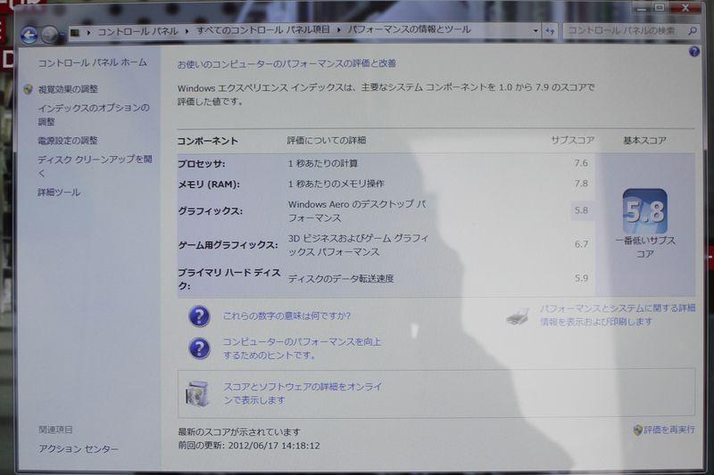 IdeaCentre A720のWindows7エクスペリエンスインデックス