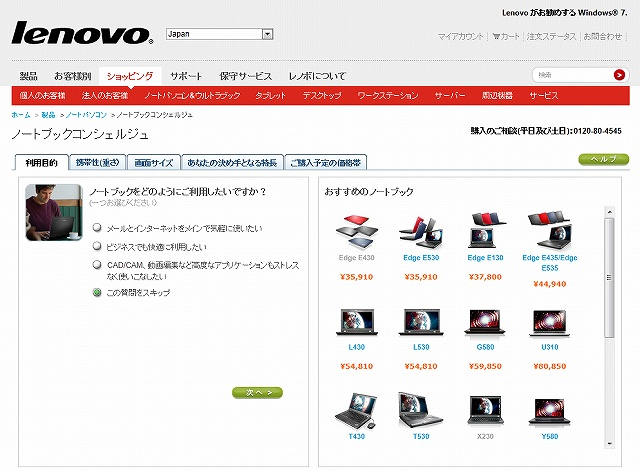 Lenovoパソコン ノートブックコンシェルジュ