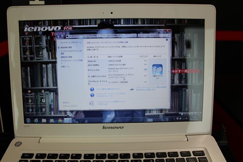 IdeaPad U310 評価