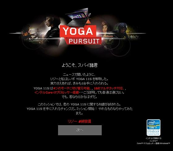 IdeaPad Yoga 11s が当たるキャンペーン
