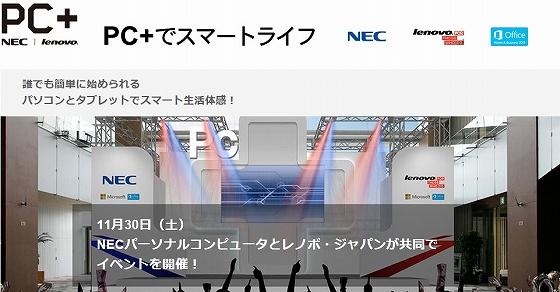 NECレノボ PC+でスマートライフ