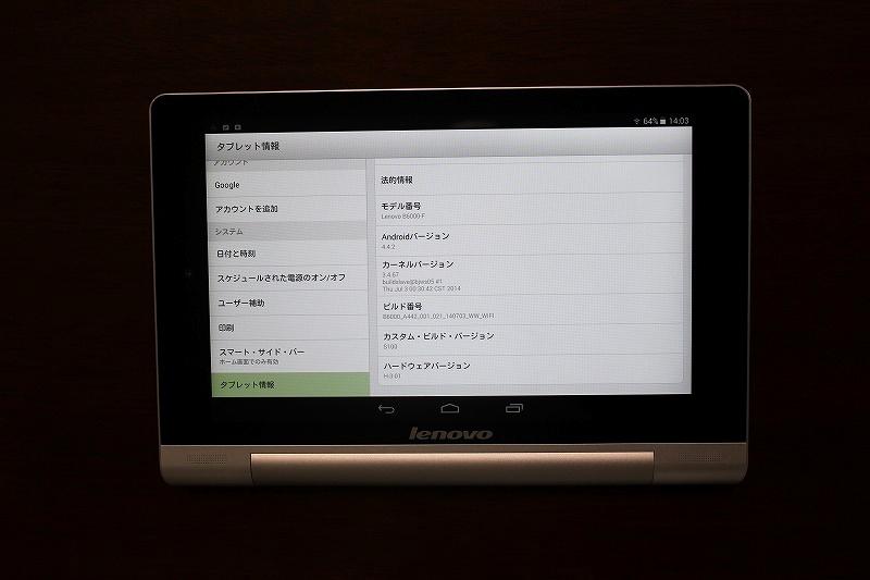 android 4.4.2になった