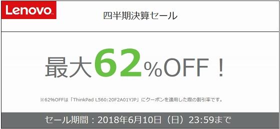 レノボ 四半期決算セール 最大62%OFF!